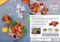美味烤鸡单页