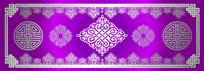 蒙古族婚礼背景紫银