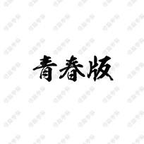 青春版书法字体设计