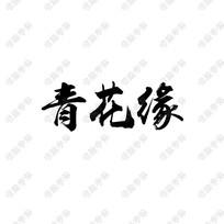 青花缘书法字体设计