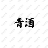 青酒书法字体设计
