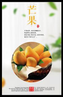 清新芒果海报设计