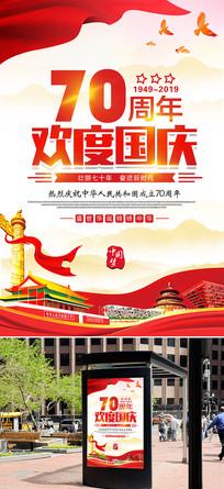 庆祝新中国成立70周年海报