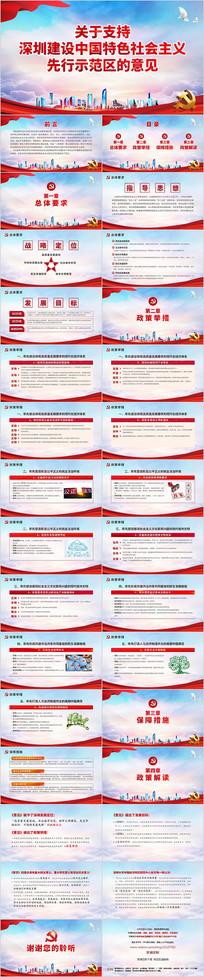 深圳建设中国特色社会主义先行示范区PPT