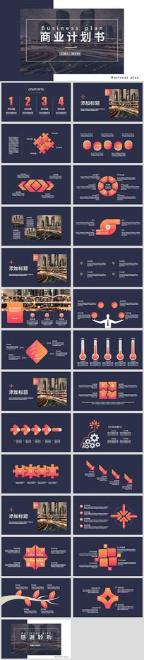 时尚高端企业创业项目商业计划书PPT