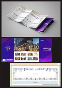 时尚蓝紫色地产商铺折页