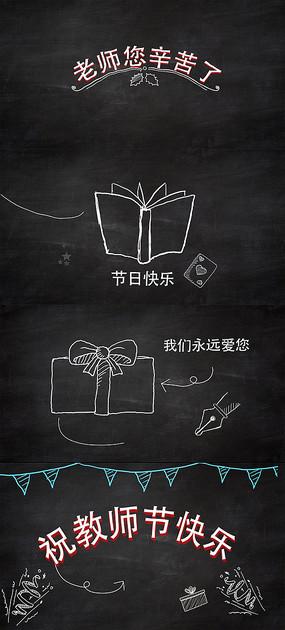 十月一日教师节快乐AE视频模版