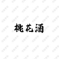 桃花酒书法字体设计