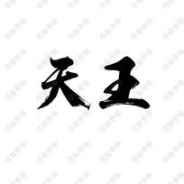 天王书法字体设计