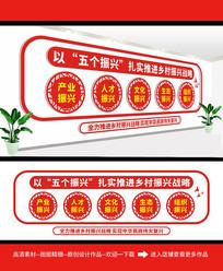 五个振兴乡村振兴战略文化墙