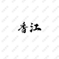 香江书法字体设计