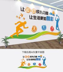 学校运动文化墙
