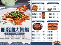 阳澄湖大闸蟹宣传菜单