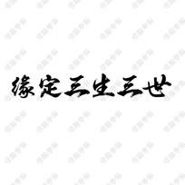 缘定三生三世书法字体设计