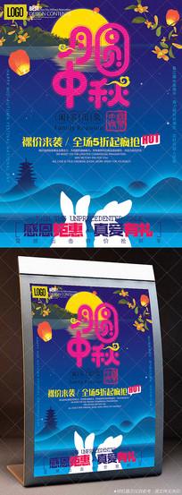 月圆中秋节日促销海报素材