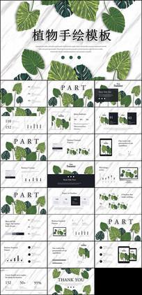 植物手绘ppt模板