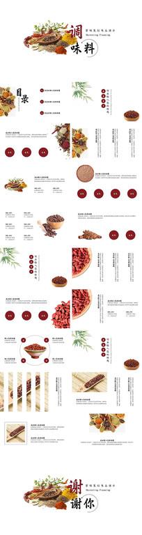中国风古典红色调味料中餐舌尖中国ppt