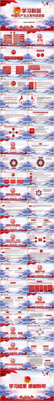 中国共产主义青年团章程PPT