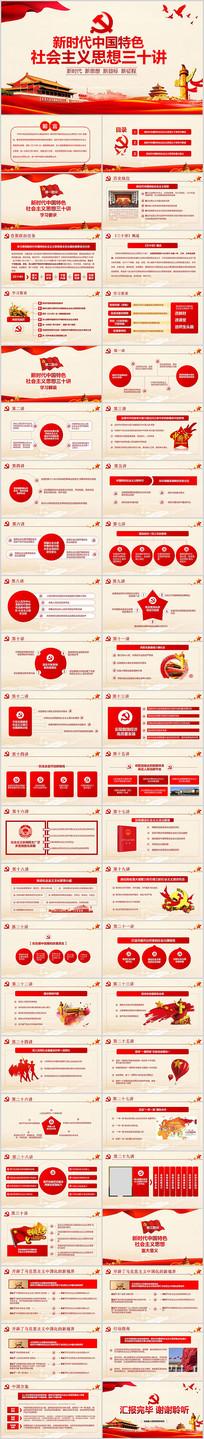 中国特色社会主义思想三十讲ppt