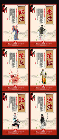 中华传统戏曲文化展板设计