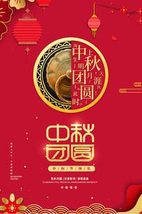 中秋节合家团圆节日海报