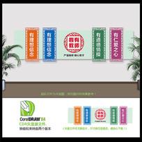 中式校园四有教师文化墙设计