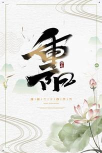 重阳节水墨中国风海报