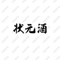 状元酒书法字体设计