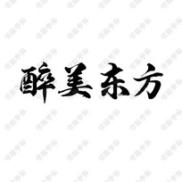 醉美东方书法字体设计
