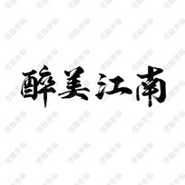 醉美江南书法字体设计