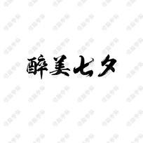 醉美七夕书法字体设计