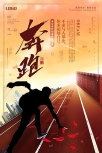 奔跑吧青春励志海报