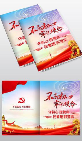 不忘初心牢记使命党建政府宣传资料封面