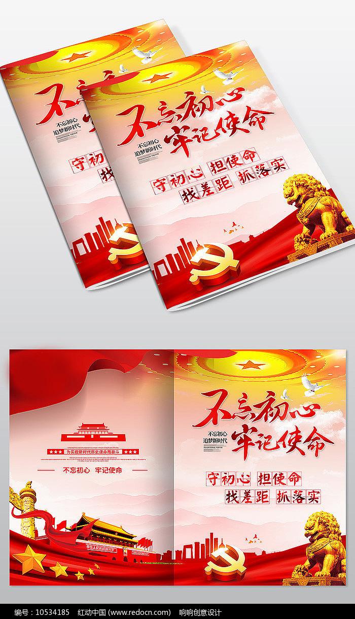 不忘初心牢记使命党建政府宣传资料封面图片