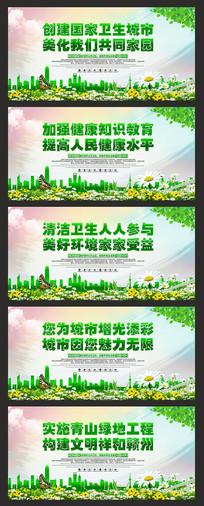 创建卫生城市标语宣传展板