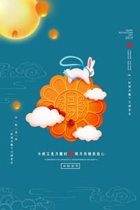 创意豆沙月饼宣传海报