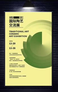 创意宣传陶瓷展览会海报