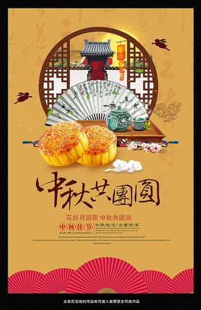 传统中秋节活动海报