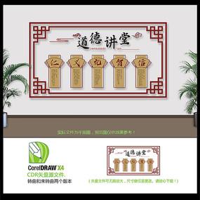大气道德讲堂文化墙设计