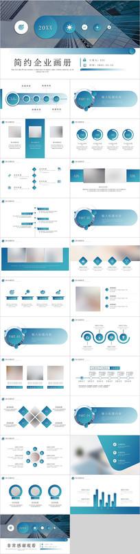 大气企业蓝色宣传画册PPT