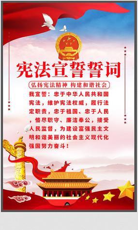 大气宪法宣誓誓词宣传展板