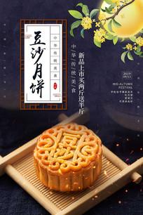 豆沙月饼中秋海报