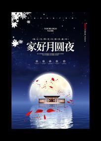 房地产中秋节宣传海报