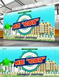防范校园贷宣传展板