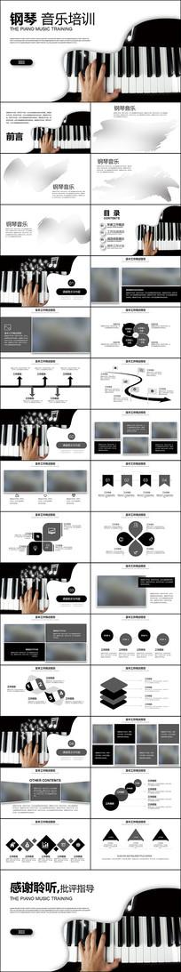 钢琴培训音乐音符电子琴手风琴艺术PPT