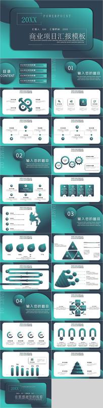 高端企业商业项目计划书PPT