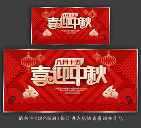 红色创意中秋节展板
