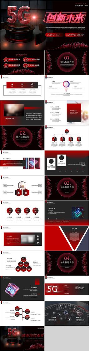 红色高端5G科技PPT模板