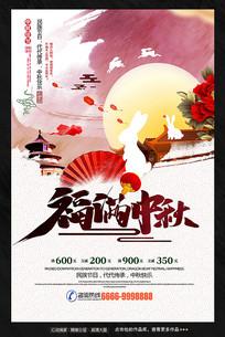 精美中秋节活动海报