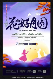 精品中秋节活动海报